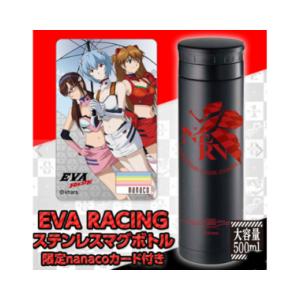 [数量限定・1月26日(日)23:59 予約終了]  EVA RACING ステンレスマグボトル 限定nanacoカード付き【イトーヨーカドー・300P付き】