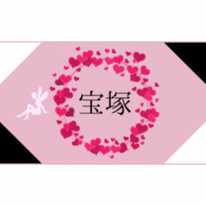 先行抽選情報  宝塚歌劇星組  「SS席あり」 ミュージカル浪漫『はいからさんが通る』東京宝塚劇場