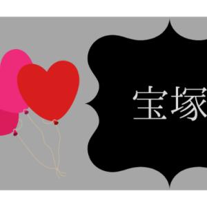 一般発売  宝塚歌劇花組 ミュージカル浪漫『はいからさんが通る』宝塚大劇場