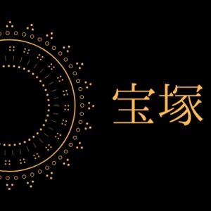 先行先着情報  宝塚歌劇雪組 『炎のボレロ』/『Music Revolution! -New Spirit-』梅田芸術劇場 02/27(木) 10:00 ~ より先着受付