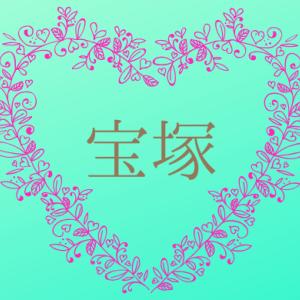 先行抽選情報  宝塚歌劇雪組 ミュージカル・ロマン『炎のボレロ』梅田芸術劇場メインホール