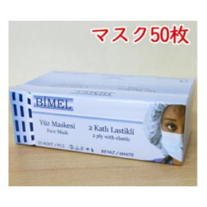 BIMELサージカルマスク50枚入り 価格 4,900円 (税込)