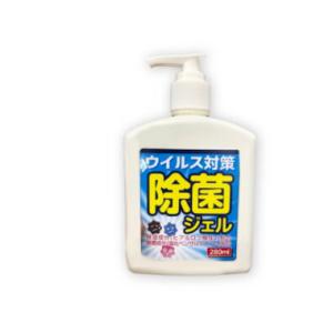 ウイルス対策『除菌ジェル 280ml』除菌アルコールジェル 価格 1,400円 (税込)