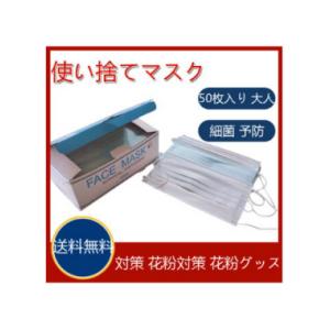 ウィルス対策 マスク 大人 個包装 50枚入り 価格 5,480円 (税込)