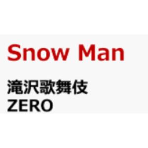 滝沢歌舞伎 ZERO 【Blu-ray・DVD・初回生産限定盤】予約受付中