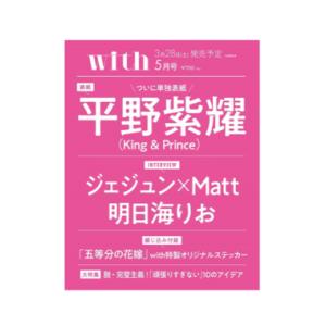 with(ウィズ)  2020年5月号 【特別付録】「五等分の花嫁」with特製オリジナルステッカー