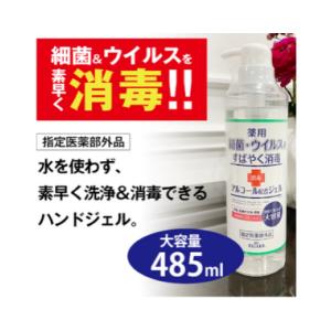 薬用ハンドジェル 485ml 細菌&ウィルスを素早く消毒 水を使わず、すばやく洗浄&消毒できるハンドジェル