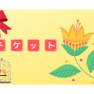 TVアニメ「鬼滅の刃」全集中展  一般発売・優先入場券 2/23(日)10:00~ 発売開始