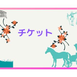 TVアニメ「鬼滅の刃」オーケストラコンサート チケット先行抽選 [最速先行]