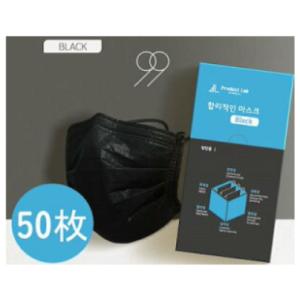 【50枚入り】マスク 黒色のおしゃれなマスク 大人用 コロナウイルス対策 花粉対策 風邪対策