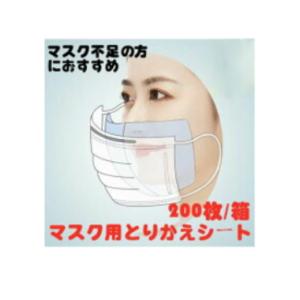 マスクの口元側にセット!つマスク用とりかえシート!マスク捨てないで!これで長持ち!「さらふあマスク用とりかえシート」(計200枚)