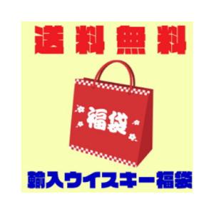 【送料無料】酒屋厳選 輸入ウイスキー 福袋【20,000円】