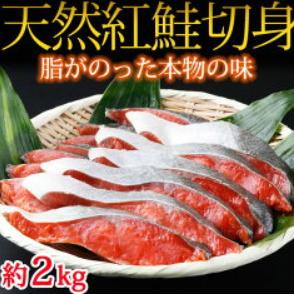 【ふるさと納税】■和歌山魚鶴仕込の天然紅サケ切身約2kg 切り身 鮭 小分け 価格:16000円(税込、送料無料)
