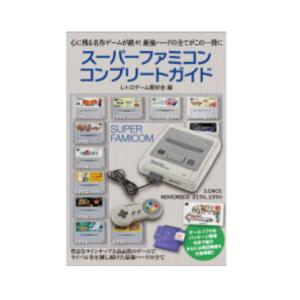 スーパーファミコンコンプリートガイド 2,999円(税込)送料無料