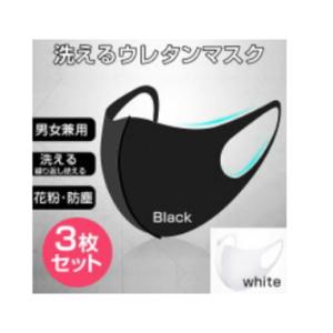 洗えるウレタンマスク 3枚セット 価格:1380円(税込、送料無料)