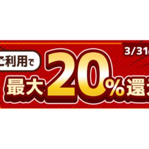 オムニ7 大満足フェア アプリ利用で最大20%還元