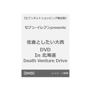 【セブンネットショッピング限定版】セブン‐イレブンpresents佐倉としたい大西 DVD in北海道 Death Venture Drive(DVD)