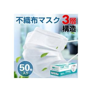 メルトブローン不織布・使い捨て マスク50枚入 3層構造  価格:2750円