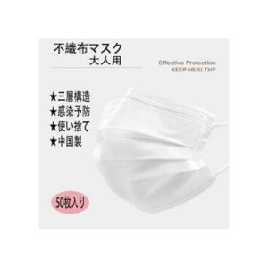使い捨て不織布マスク 50枚入り 価格:2690円   三層構造・ 大人用