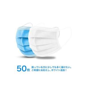 使い捨てマスク 不織布 3層式 50枚セット  価格:2580円    大人用  [2個で送料無料]