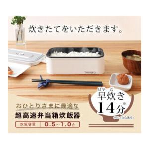 おひとりさま用超高速弁当箱炊飯器  最短14分で炊きあがる、お一人様小型炊飯器。