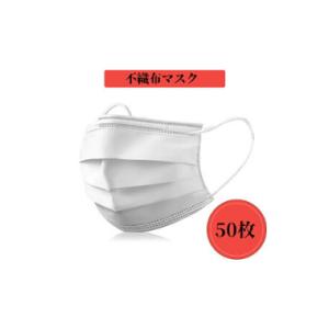 使い捨てマスク 50枚 価格:3298円(税込、送料無料) 不織布マスク
