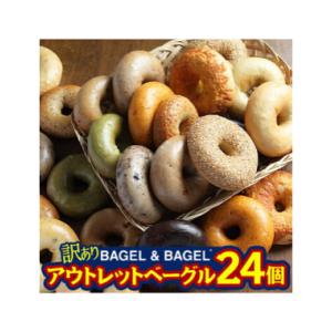 【訳あり】BAGEL&BAGEL アウトレットベーグルセット24個 価格:3300円(税込、送料無料) 04月10日09時00分より販売開始
