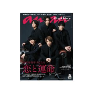 anan2204号増刊 スペシャルエディション  価格:650円(税込、送料無料)
