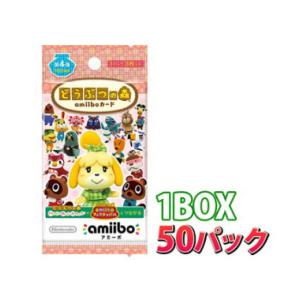 【新品】どうぶつの森amiiboカード 第1弾~第4弾【1BOX・50パック入り】  価格 16,500円 (税込)