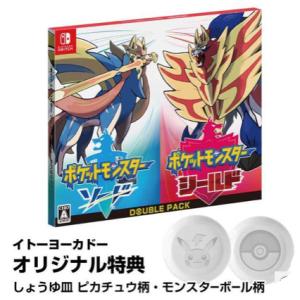Nintendo Switch専用ソフト ポケットモンスター ソード・シールド & ダブルパック イトーヨーカドー 特典付き