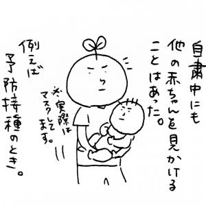赤ちゃんを見かけたときの4ヵ月児の反応。息子の将来が心配です。