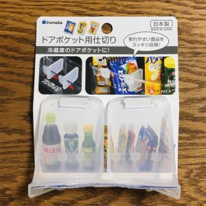 【セリア】冷蔵庫のドアポケットを整理!専用仕切りが便利です。