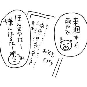 【漫画】夫との日常。雨続きですが、元気にいきましょう。