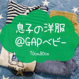 【60%OFF】GAPベビーがセールでお得!来年用の夏服を調達してきました。【7/27(土)まで】