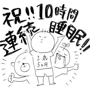 【1歳5ヶ月】夜間断乳に成功!添い乳入眠を卒業!祝、10時間連続睡眠!!!!!!!