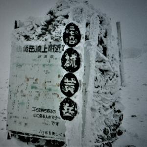八ヶ岳~新雪と視界不良の中で赤岳・横岳・硫黄岳縦走(中)