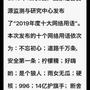 流行語大賞、今度は中国で!