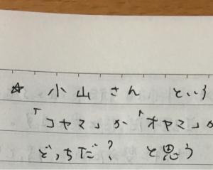 10月23日の夢 「小山さん」「お祭り」