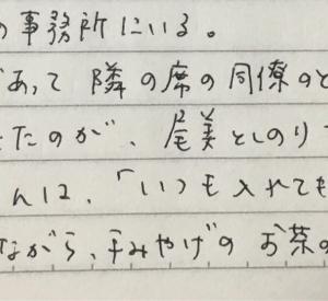 11月20日の夢 「尾美としのりさん」