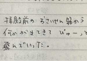 3月28日、29日の夢 「賽銭箱」「音符」