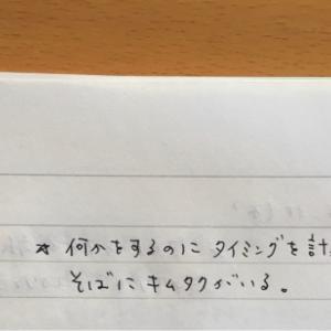 5月2日の夢 「木村拓哉さん」「暗い部屋」「柳葉敏郎さん」「Mattさん」「テレビ」「将棋」「テム」