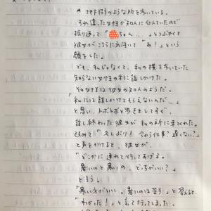 5月6日の夢 「知人」「研修ノート」「手の平サイズ①」「十津川」「手の平サイズ②」