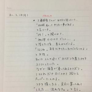 5月18日の夢 「工藤静香さん」「大悟さん・野口五郎さん」