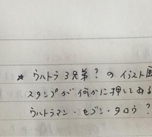 5月19日の夢 「ウルトラ3兄弟」「車」「24日」