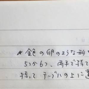 5月26日の夢 「金色の卵」「お金と宝くじ」「テントウムシと蛇」