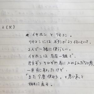 6月2日の夢 「イヤホン」「波立った道」