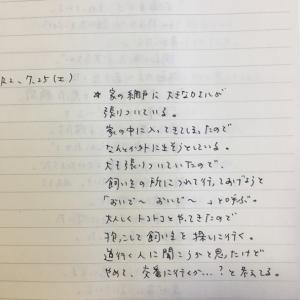 7月25日の夢 「カエルと犬」「板尾創路さん」「教室」