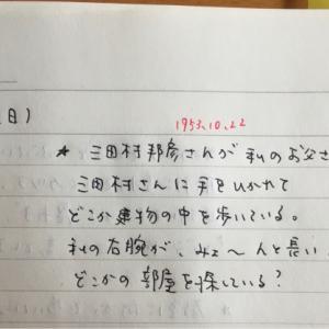 7月26日の夢 「三田村邦彦さん」