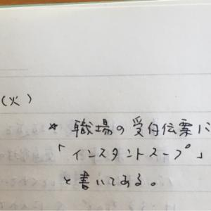 7月28日の夢 「インスタントスープ」「緑のスカート」「ゲコタマ文明」「黄色と青」「キムタク」