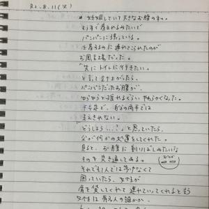 8月11日の夢 「妊娠」「カーネーション」